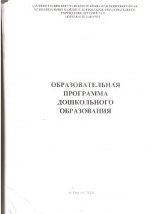 Образовательная программа титульный лист