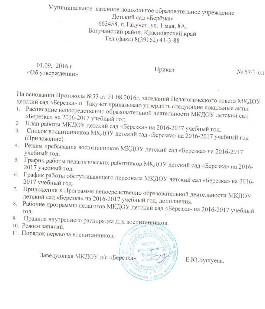 ПРИКАЗ №571-од от 01.09.2016 Об утверждении локальныхж