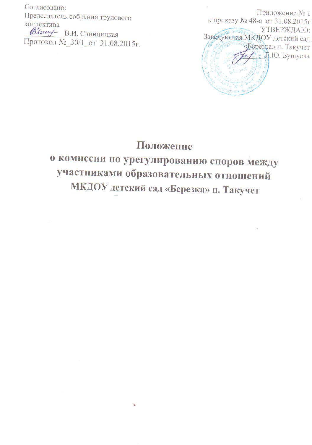 Положение о комиссии по урег тит