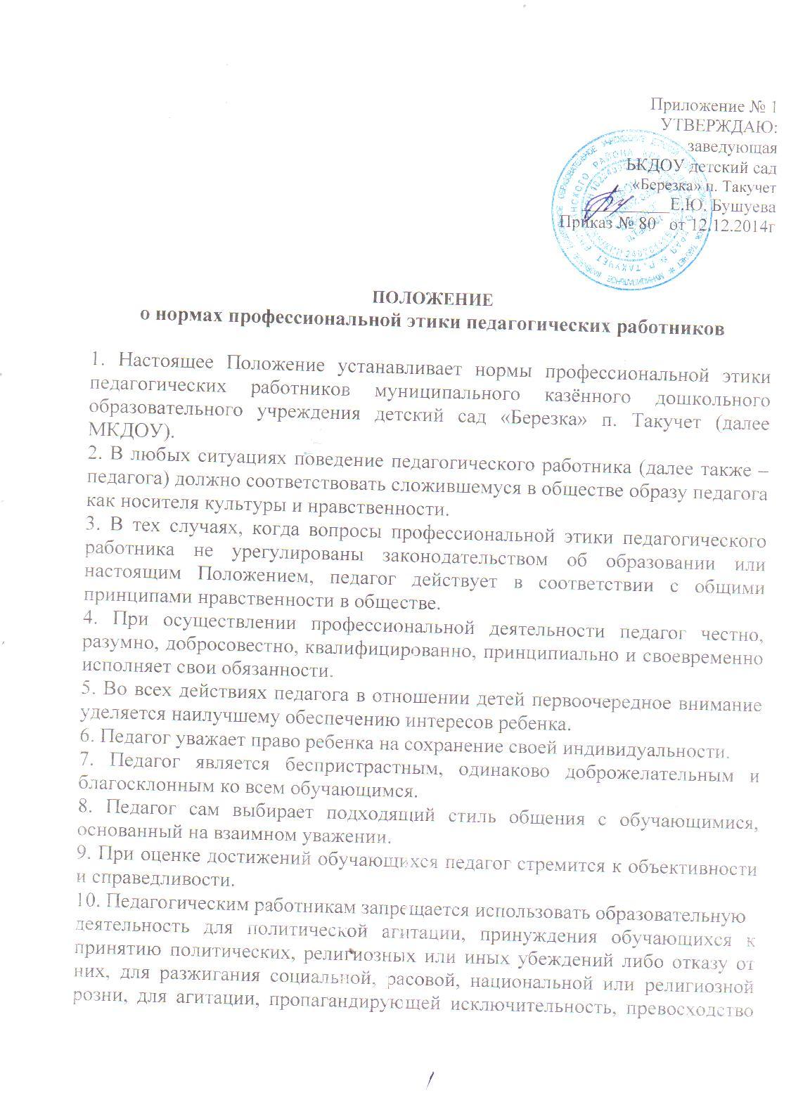Положение о нормах проф. этики тит