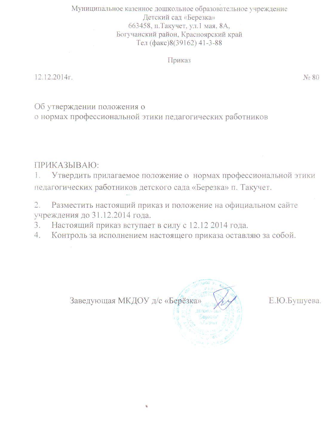 Приказ О нормах проф. этики