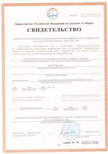 Св-о 2002